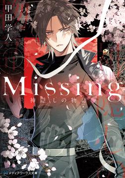 Missing 神隠しの物語-電子書籍