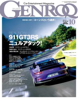 GENROQ 2015年10月号-電子書籍