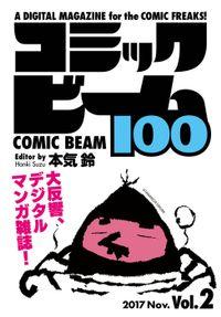 コミックビーム100 2017 Nov. Vol.2