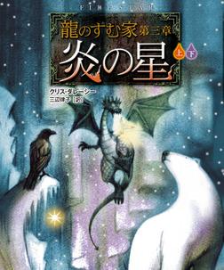 龍のすむ家 第三章 炎の星【上下合本版】-電子書籍
