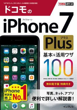 できるポケット ドコモのiPhone 7 Plus 基本&活用ワザ 100-電子書籍