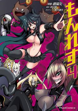 もんれす―異種格闘モンスター娘― 4-電子書籍