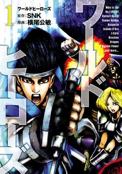 ワールドヒーローズ(1)-電子書籍