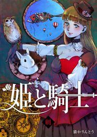 姫と騎士(1)