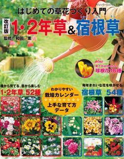 改訂版 1・2年草&宿根草-電子書籍