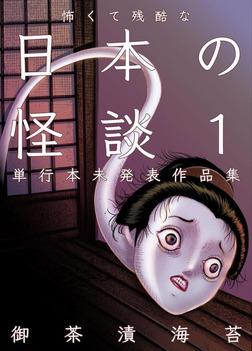怖くて残酷な日本の怪談 第1巻-電子書籍