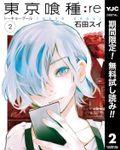 東京喰種トーキョーグール:re【期間限定無料】(ヤングジャンプコミックスDIGITAL)