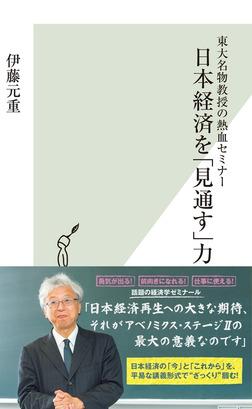 東大名物教授の熱血セミナー 日本経済を「見通す」力-電子書籍