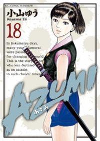AZUMI-あずみ-(18)
