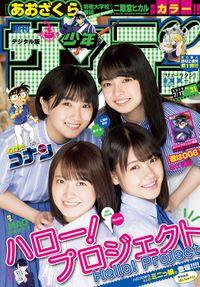 週刊少年サンデー 2019年31号(2019年7月3日発売)