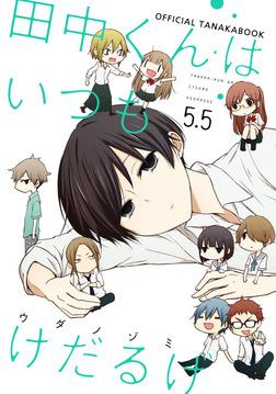 田中くんはいつもけだるげ 5.5 OFFICIAL TANAKABOOK-電子書籍