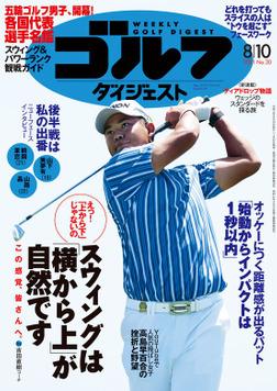 週刊ゴルフダイジェスト 2021/8/10号-電子書籍