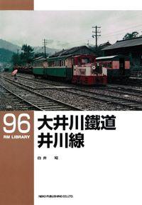 大井川鐵道 井川線(RM LIBRARY)