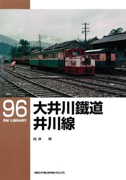 大井川鐵道 井川線-電子書籍