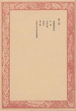 未刊随筆百種〈第3巻〉-電子書籍