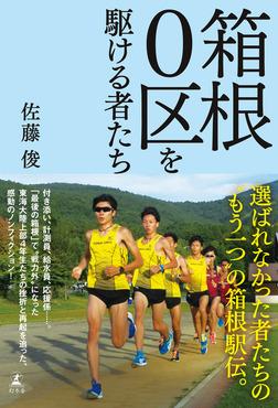 箱根0区を駆ける者たち-電子書籍