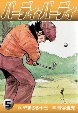 バーディ・バーディ5-電子書籍