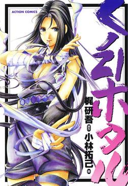 くノ21ホタル-電子書籍