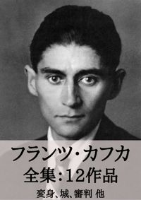 フランツ・カフカ 全集14作品:変身、城、審判 他