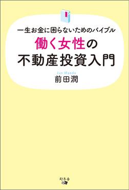 一生お金に困らないためのバイブル働く女性の不動産投資入門-電子書籍