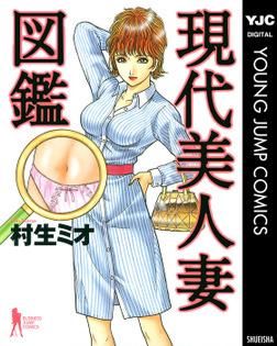 現代美人妻図鑑-電子書籍