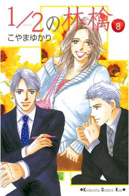 1/2の林檎(8)-電子書籍