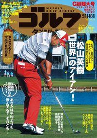 週刊ゴルフダイジェスト 2021/5/11・18号合併号