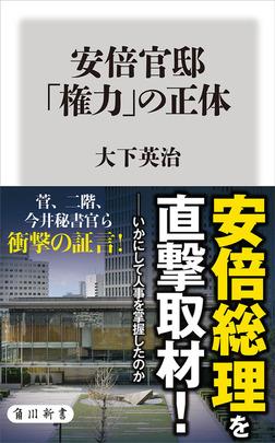安倍官邸 「権力」の正体-電子書籍