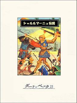 シャルルマーニュ伝説-電子書籍