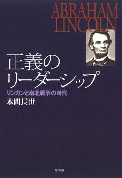 正義のリーダーシップ : リンカンと南北戦争の時代-電子書籍