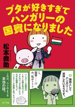 ブタが好きすぎてハンガリーの国賓になりました-電子書籍