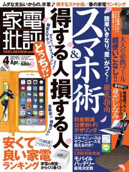 家電批評 2015年 4月号-電子書籍
