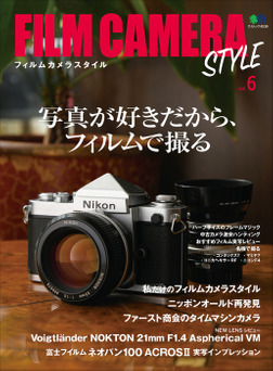 FILM CAMERA STYLE vol.6-電子書籍