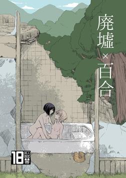 廃墟×百合-電子書籍