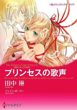 プリンセスの歌声-電子書籍