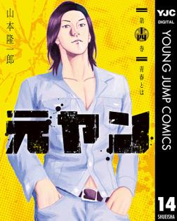 元ヤン 14-電子書籍