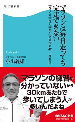 マラソンは毎日走っても完走できない 「ゆっくり」「速く」「長く」で目指す42・195キロ-電子書籍