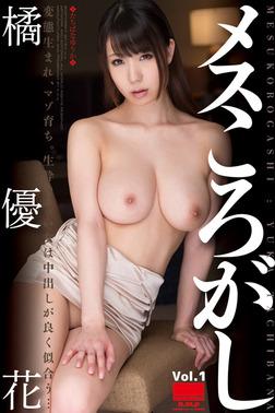 橘優花-メスころがし Vol.1--電子書籍