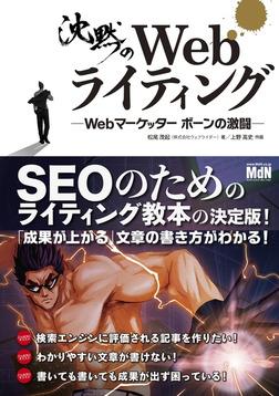 沈黙のWebライティング ―Webマーケッター ボーンの激闘―-電子書籍