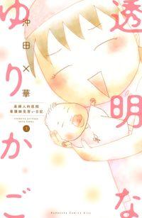 透明なゆりかご~産婦人科医院看護師見習い日記~(Kiss)