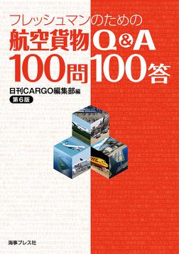フレッシュマンのための航空貨物Q&A100問100答【第6版】-電子書籍