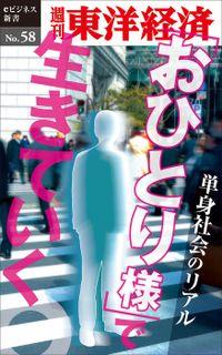「おひとり様」で生きていく―週刊東洋経済eビジネス新書No.58