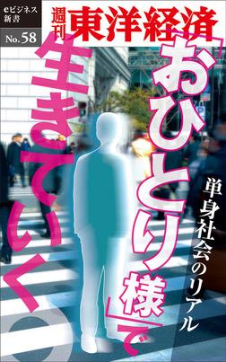 「おひとり様」で生きていく―週刊東洋経済eビジネス新書No.58-電子書籍