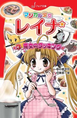 マジカル少女レイナ (3) 魔女のクッキング-電子書籍