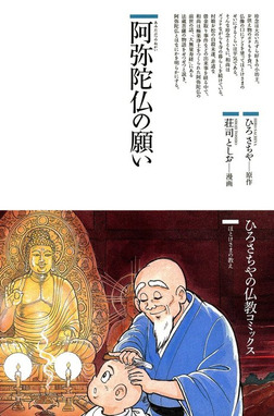阿弥陀仏の願い-電子書籍
