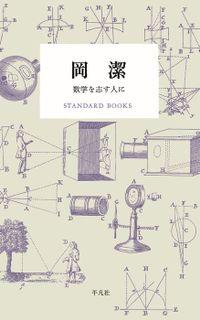 岡潔 数学を志す人に(STANDARD BOOKS)