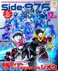 Side-876