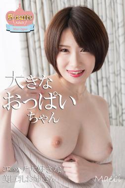 【S-cute】大きなおっぱいちゃん Maebi エッチ大好きな美巨乳お姉さん Adult-電子書籍