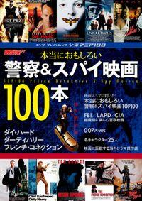 シネマニア100 本当におもしろい警察&スパイ映画100本