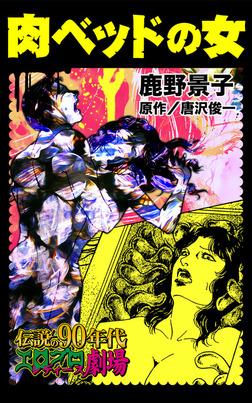 肉ベッドの女~伝説の90年代エログロ・レディース劇場-電子書籍